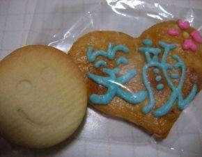 笑顔クッキーと笑顔おせんべい